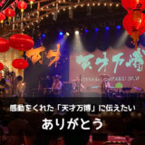 天才万博2020年東京キネマ倶楽部