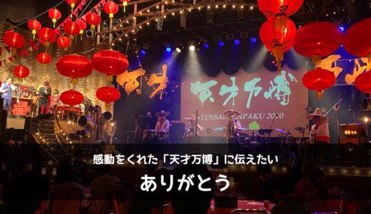 【ありがとう】日本一の忘年会!天才万博2020に参加して気づいた優しさと温もり