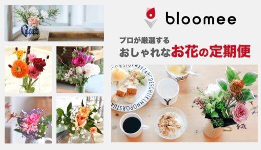 【毎週ポストに届く】bloomee(ブルーミー)でお花のある暮らしを始めよう!