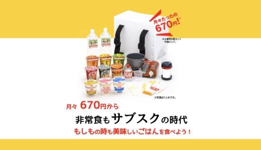 【非常食】簡単でおすすめ!日清のローリングストックで備えよう!