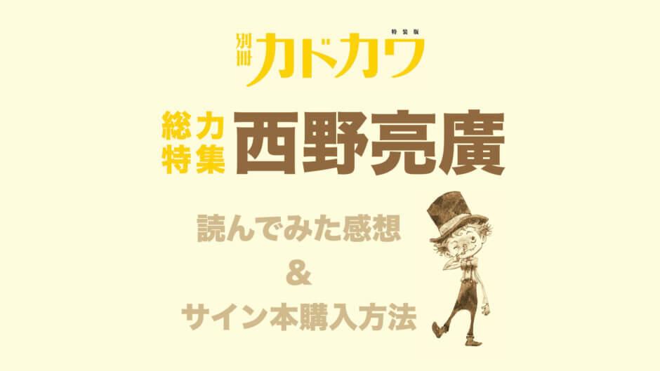 別冊カドカワ【総力特集】西野亮廣特装版ムック感想