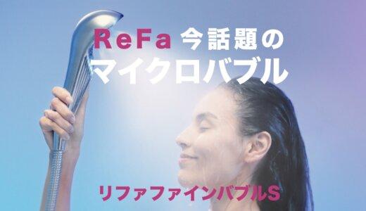 【温め潤うReFa】2つのバブルでお風呂時間を極上の美肌ヘアケアタイムに!