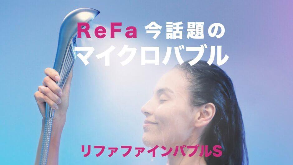 リファファインバブルS口コミブログ記事