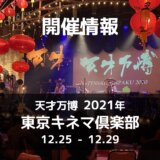 天才万博2021開催情報東京キネマ倶楽部