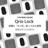 工事不要簡単取り付けのスマートロック「キュリオロック」