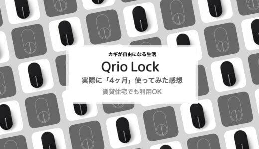 【賃貸OK】スマートロックは工事不要で設置できるQrio Lockがおすすめ!