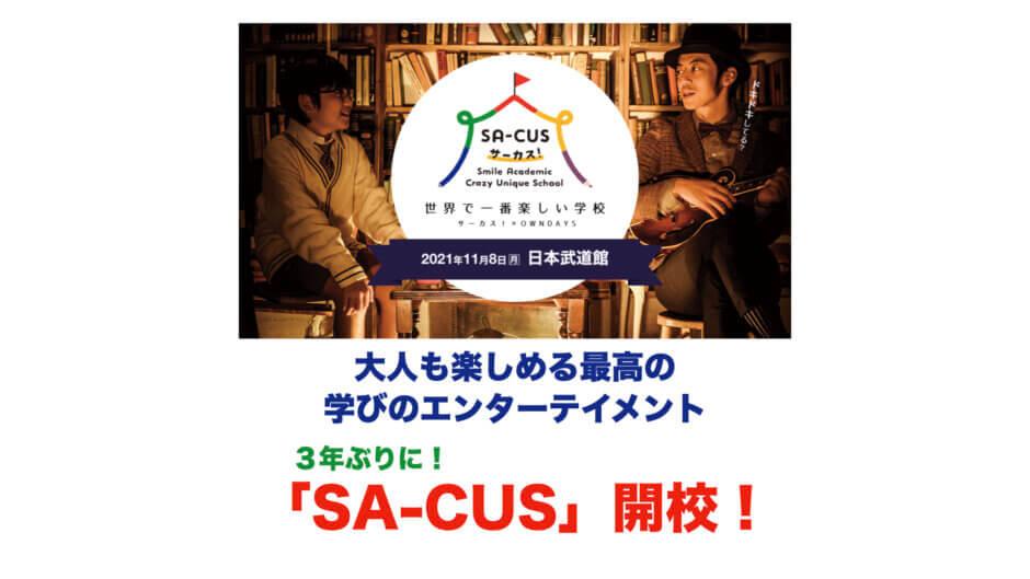 西野亮廣世界で一番楽しい学校サーカスSA-CUS