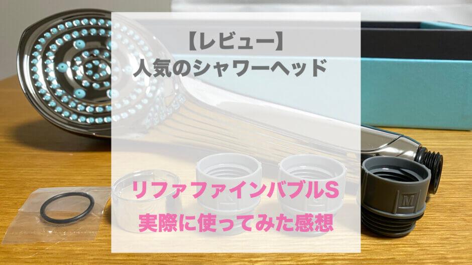 リファファインバブルS口コミ評判