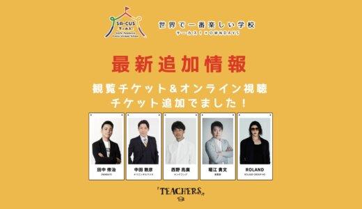 【チケット情報追加】西野亮廣がつくる学びのエンタメ「世界で一番楽しい学校!サーカス」