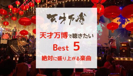 キングコング西野亮廣さんも参加する天才万博で聴きたい名曲5選!