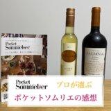 Pocket Sommelier(ポケットソムリエ)の口コミ・レビュー
