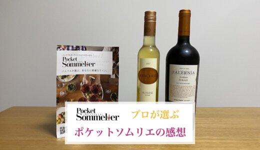 【レビュー】ワイン選びをプロに任せる定額制のポケットソムリエの感想!