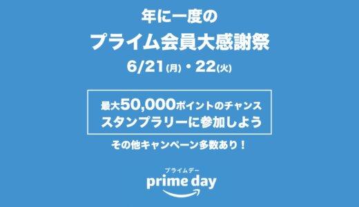 2021年のAmazonプライムデーは6月21日、22日の二日間!オススメ目玉商品
