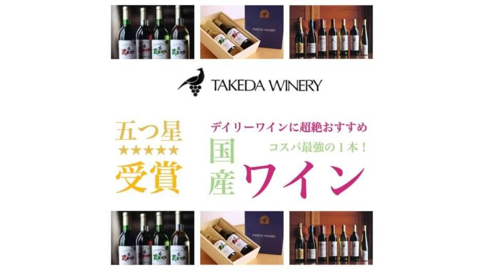 日本ワインのタケダワイナリー!コスパ最強ワイン