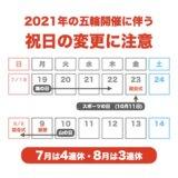 東京2020オリンピック開催に伴う祝日の変更(五輪休日連休)