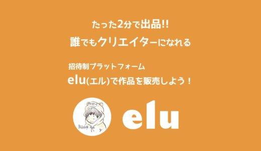 【招待コードあり】デジタルデータを限定販売『elu』とは?西野亮廣のイラストも購入できる!