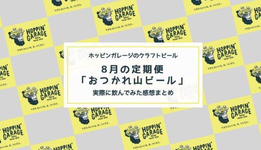 【定期便】ホッピンガレージ8月限定「おつかれ山ビール」をレビュー!