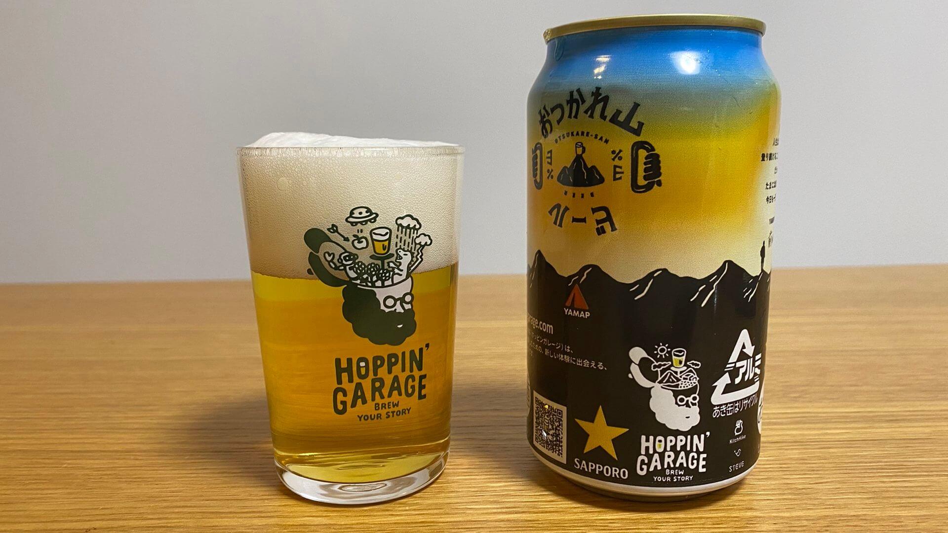 ホッピンガレージ「おつかれ山ビール」レビュー