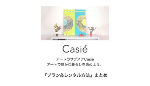 【口コミ】絵画のサブスクCasie(カシエ)の評判は?レンタル&アーティスト登録方法