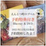 映画えんとつ町のプペルDVD&Blu-ray 予約特典
