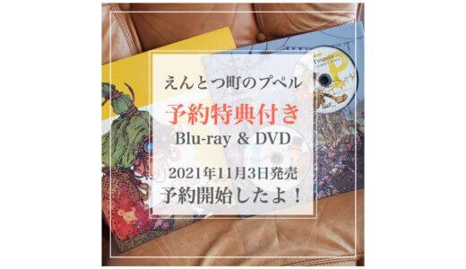 【豪華版&特典あり】えんとつ町のプペルDVD &Blu-ray発売が11月3日に決定!
