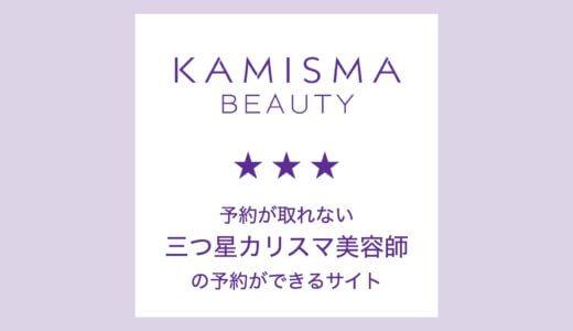 【予約サイト】カミスマビューティーで、カミカリスマ受賞の予約困難な美容師の予約が取れる!