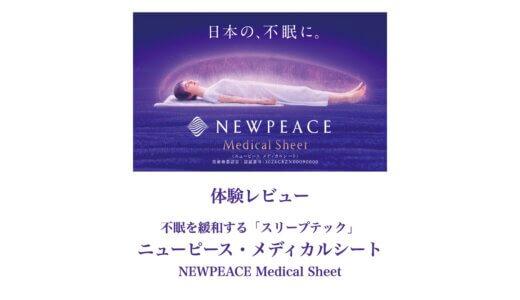 保護中: 【口コミ】不眠症を緩和できるニューピースメディカルシートを体験した感想