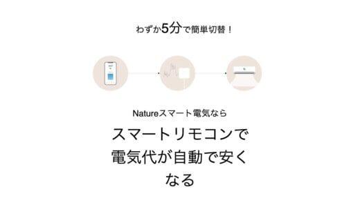 Natureスマート電気で電気代は安くなるか?