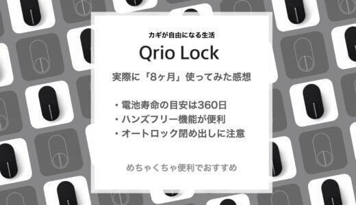 【Qrio Lock Q-SL2 口コミ】 スマホが鍵になるスマートロックを8ヶ月使用した感想
