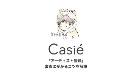 【副業】審査基準も解説!Casie(カシエ)のアーティスト登録方法と報酬まとめ