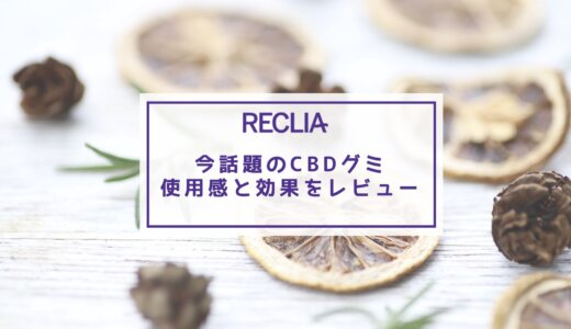 【CBDグミ】睡眠障害や不眠を緩和するRECLIA(レクリア)の効果とは?